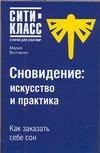 Волченко М. В. - Сновидение: искусство и практика' обложка книги