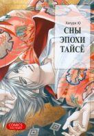 Ю Хигури - Сны эпохи Тайсё' обложка книги