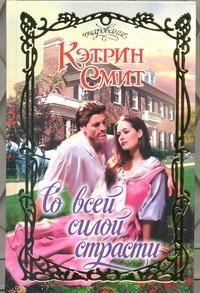 Смит К. - Со всей силой страсти обложка книги