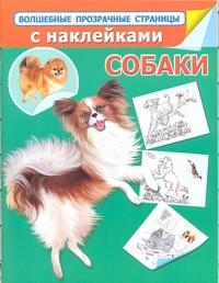 Собаки Глотова В.Ю.