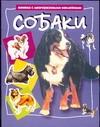 Главер Г. - Собаки' обложка книги