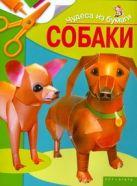 Жукова И.В. - Собаки' обложка книги