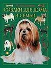 Масленникова Н.А. - Собаки для дома и семьи' обложка книги