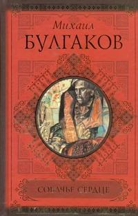 Собачье сердце; Роковые яйца; Дьяволиада Булгаков М.А.