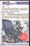 Хворостухин С.П. - Собираем свой персональный компьютер сами' обложка книги