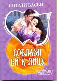 Басби Ш. - Соблазн ей к лицу обложка книги