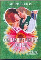 Бэлоу М. - Соблазнительный ангел' обложка книги