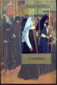 Соборяне Лесков Н.С.