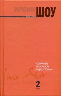 Шоу И. - Собрание рассказов. В 2 т. Т. 2 обложка книги