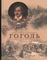 Собрание сочинений с классическими иллюстрациями русских художников Гоголь Н.В.