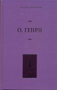 Собрание сочинений. [В 6 т. ]. Т. 1. Короли и капуста. Четыре миллиона О. Генри