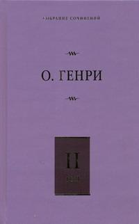 Собрание сочинений. [В 6 т. ]. Т. 2. Сердце Запада; Горящий светильник; Из сборн О. Генри