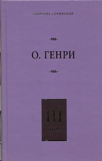 О. Генри - Собрание сочинений. [В 6 т. ]. Т. 3. Голос большого города; Благородный жулик; Н обложка книги