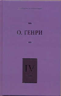 """Собрание сочинений. [В 6 т. ]. Т. 4. Коловращение; Деловые люди; Из сборника """"Ос О. Генри"""