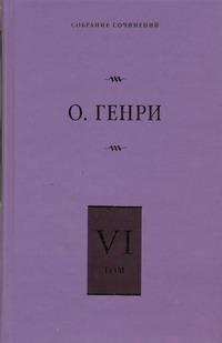 Собрание сочинений. [В 6 т. ]. Т. 6. О. Генриана; Постскриптумы; Еще раз О. Генр О. Генри