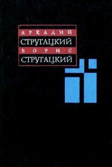 Собрание сочинений. В 11 т. Т. 2. 1960-1962