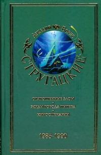 Собрание сочинений. В 11 т. Т. 9. 1985-1990 Стругацкий А.Н.