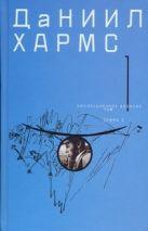 Хармс Д.И. - Собрание сочинений. В 2 т. Т. 1' обложка книги