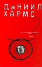 Хармс Д.И. - Собрание сочинений. В 2 т. Т. 2' обложка книги