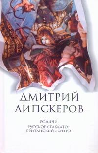 Собрание сочинений. В 5 т. Т. 4. Родичи; Русское стаккато - британской матери
