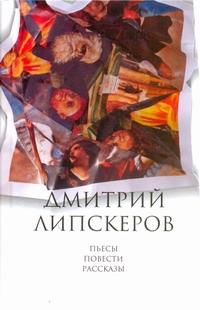 Липскеров Д. Собрание сочинений. В 5 т. Т. 5. Пьесы, повести, рассказы