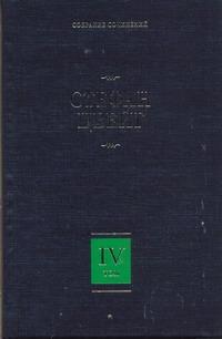 Собрание сочинений. В 8 т. Т. 4. Мария-Антуанетта. [Портрет ординарного характер Цвейг С.
