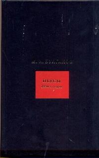Собрание сочинений. В 8 т. Т. 6. Пьесы 1930-х годов Булгаков М.А.