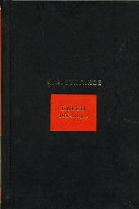 Булгаков М.А. - Собрание сочинений. В 8 т. Т.4. Пьесы 1920 годов обложка книги