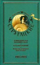 Собрание сочинений.В 11 т.Т.7. 1973-1978 За миллиард лет до конца света
