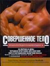 Келлер Ларри - Совершенное тело. Энциклопедия бодибилдинга' обложка книги