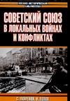 Лавренов С.Я. - Советский Союз в локальных войнах и конфликтах' обложка книги