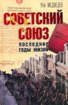 Медведев Р.А. - Советский Союз. Последние годы жизни' обложка книги
