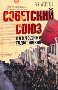 Советский Союз. Последние годы жизни