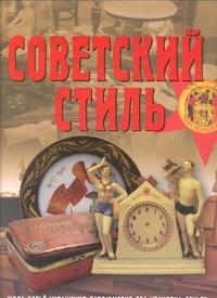 Советский стиль. Время и вещи - фото 1