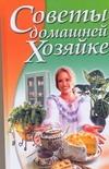 Волчек Н.М. - Советы домашней хозяйке' обложка книги