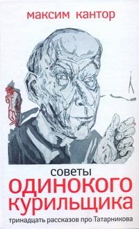 Кантор М.К. - Советы одинокого курильщика: обложка книги