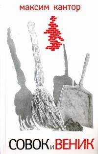 Кантор М.К. Совок и веник максим кантор красный свет