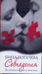 Богачева Бина - Совпадения' обложка книги