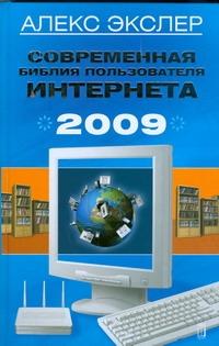 Современная библия пользователя Интернета, 2009
