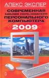Современная библия пользователя персонального компьютера 2009 - фото 1