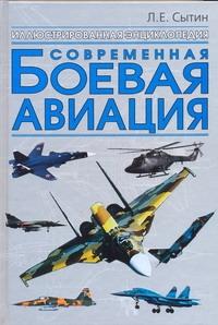 Современная боевая авиация Сытин Л.Е.