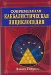 Годуин Д. - Современная каббалистическая энциклопедия' обложка книги