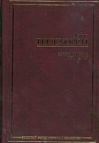 Голсуорси Д. Современная комедия ISBN: 978-5-17-046633-7 голсуорси д братство