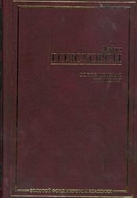 Голсуорси Д. - Современная комедия обложка книги