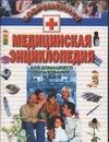 Фадеева Т.Б. - Современная медицинская энциклопедия' обложка книги