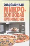 Фадеева Т.Б. - Современная микроволновая кулинария' обложка книги