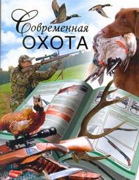Современная охота Нестерова Д.В.