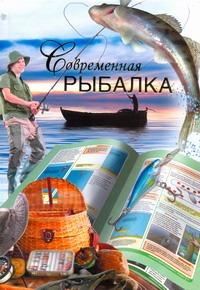 Современная рыбалка Петров В.В.