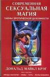 Крэг Д.М. - Современная сексуальная магия' обложка книги