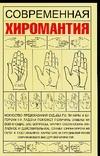 Якушева М.Н. - Современная хиромантия' обложка книги
